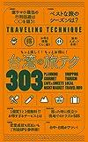 台湾の旅テク303