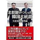 北朝鮮がつくった韓国大統領 文在寅政権実録
