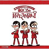 働く大人たちの日常痛快コントショー 東京03の好きにさせるかっ!
