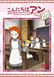 こんにちは アン~Before Green Gables 11[DVD]