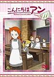 こんにちは アン~Before Green Gables 11 [DVD]
