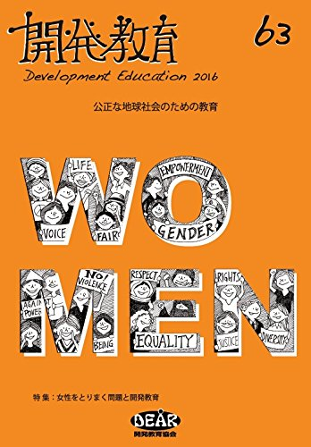 開発教育 Vol.63 特集「女性をとりまく問題と開発教育」の詳細を見る