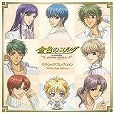 金色のコルダ ~primo passo~クラシック・コレクション White Day Edition