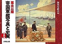 幕末以降 帝国軍艦写真と史実(新装版)
