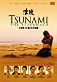 TSUNAMI 津波[DVD]