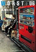 新装版 WORST 第06巻
