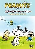 PEANUTS スヌーピー ショートアニメ しっかりやってよ、スヌーピー(Come on Snoopy ! ) [DVD]