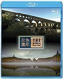 世界遺産 フランス編 ローマの水道橋ポン・デュ・ガール/ボルドー・月の港 [Blu-ray]