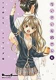 電撃4コマ コレクション ちいさいお姉さん 6 (電撃コミックス EX 電撃4コマコレクション 140-6)