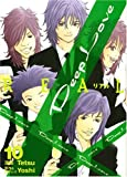 Deep Love[REAL](10) (ヤンマガKCスペシャル)