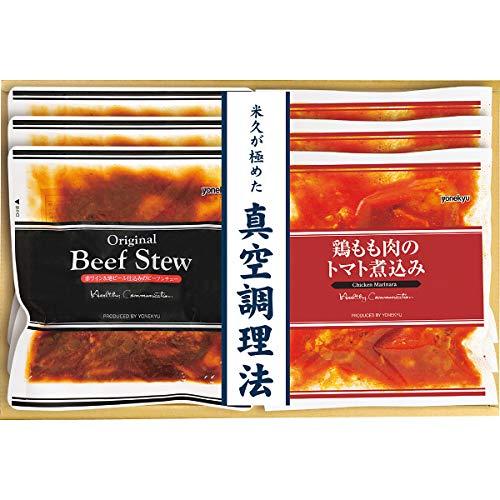 米久のビーフシチュー&鶏もも肉のトマト煮込みセット <SD37> 【出荷日:11/01〜12/27まで】【お申込日:12/15まで】