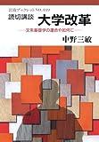 読切講談大学改革―文系基礎学の運命や如何に (岩波ブックレット (No.449))