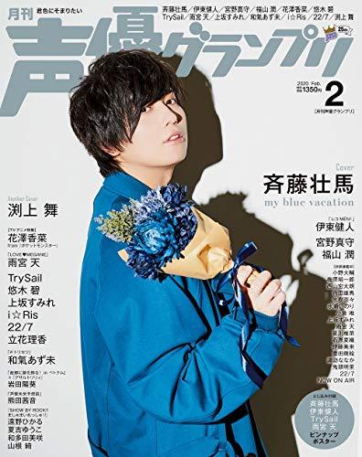 声優グランプリ 2020年 2 月号 [雑誌]