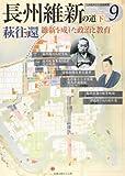 長州維新の道 下巻 萩往還 (九州長州文化図録撰書 第 9号)