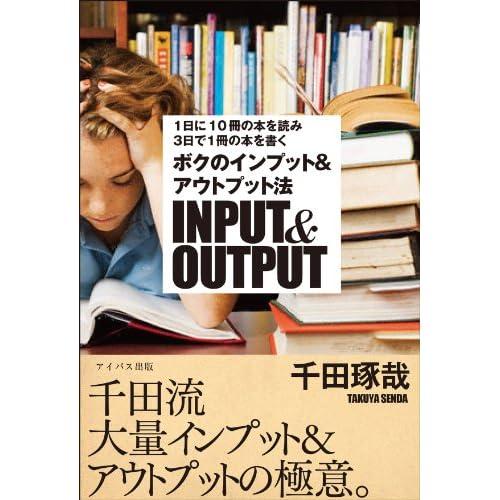 1日に10冊の本を読み3日で1冊の本を書く ボクのインプット&アウトプット法