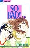 SO BAD!(3) (フラワーコミックス)