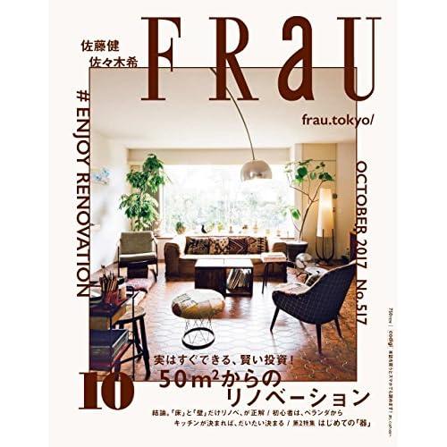 FRaU(フラウ) 2017年 10 月号 [雑誌]