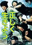 正しく生きよう [DVD] 画像