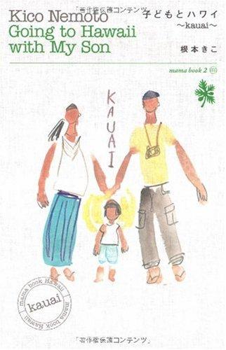 子どもとハワイ—Kauai Going to Hawaii with My Son (ダ・ヴィンチブックス)