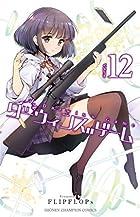 ダーウィンズゲーム 第12巻