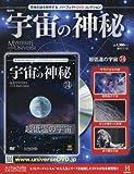 宇宙の神秘全国版(74) 2017年 7/12 号 [雑誌]