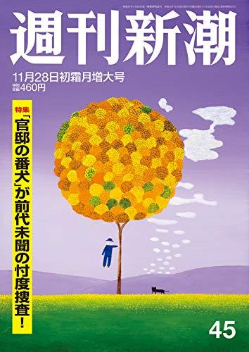 週刊新潮 2019年 11/28 号 [雑誌]