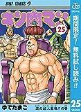 キン肉マン【期間限定無料】 25 (ジャンプコミックスDIGITAL)