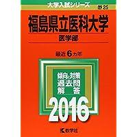 福島県立医科大学(医学部) (2016年版大学入試シリーズ)