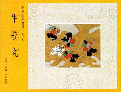 牛若丸 (源平絵巻物語 第1巻)の詳細を見る