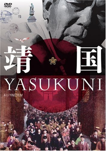 靖国 YASUKUNI [DVD]の詳細を見る