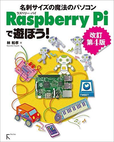 Raspberry Piで遊ぼう! 改訂第4版 〜【2】から, モデルB+, Bまで全てに対応の詳細を見る