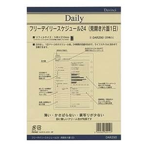 レイメイ藤井 ダヴィンチ リフィル フリーデイリースケジュール24 A5サイズ DAR290