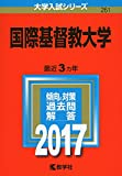 国際基督教大学 (2017年版大学入試シリーズ)