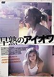 早熟のアイオワ[DVD]