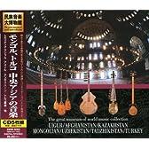 モンゴル、トルコ 中央アジアの音楽/CD5枚組