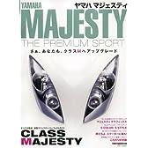 ヤマハ マジェスティ―走りもスタイルも別次元。新型マジェスティ・パーフェクトガイド (Motor Magazine Mook)