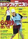 熱中!ソフトテニス部, Vol. 20 (B・B MOOK 993) [ムック] / ベースボール・マガジン社 (刊)