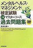 メンタルヘルス・マネジメント検定試験 1種マスターコース過去問題集〈2010年度版〉