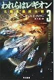 われらはレギオン 3: 太陽系最終大戦 (ハヤカワ文庫SF) 画像