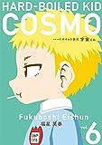 ハードボイルド園児 宇宙くん 6 (LINEコミックス)