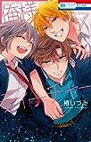 俺様ティーチャー 17 (花とゆめCOMICS)