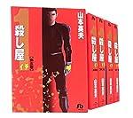 殺し屋1 文庫版 コミック 全5巻完結セット (小学館文庫)