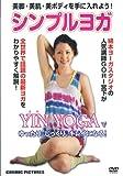 美脚・美肌・美ボディを手に入れよう ! シンプルヨガ CCP-829 [DVD]