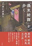 「『濹東綺譚』を歩く」販売ページヘ