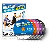 菅原賢の 『飛ばし屋になれる身体の「使い方」と「鍛え方」』 [DVD]
