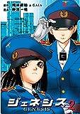 GENESIS(2) (MiChao!コミックス)