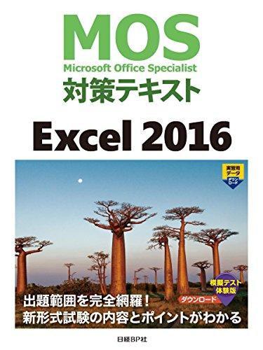 MOS対策テキスト Excel 2016の詳細を見る