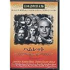 ハムレット(吹替&字幕) [DVD]