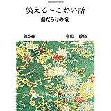 笑える~こわい話 第5巻: 傷だらけの竜 (∞books(ムゲンブックス) - デザインエッグ社)