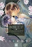 傲慢王子とハネムーンイヴ (花音コミックス)